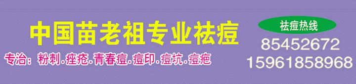 中国苗老祖专业祛痘